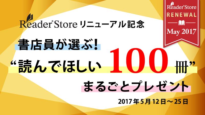 """書店員が選ぶ!""""読んでほしい100冊""""まるごとプレゼント"""
