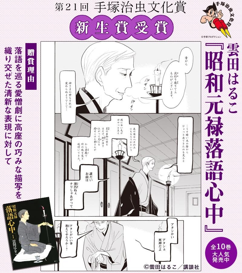 第21回手塚治虫文化賞 新生賞受賞『昭和元禄落語心中』