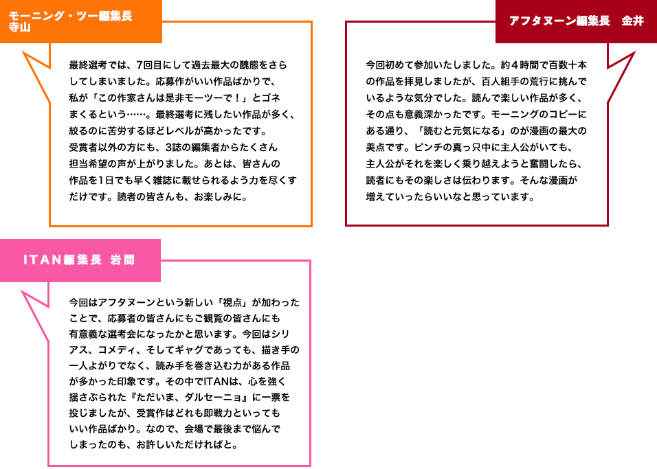 即日新人賞 - 即日新人賞|ITAN...