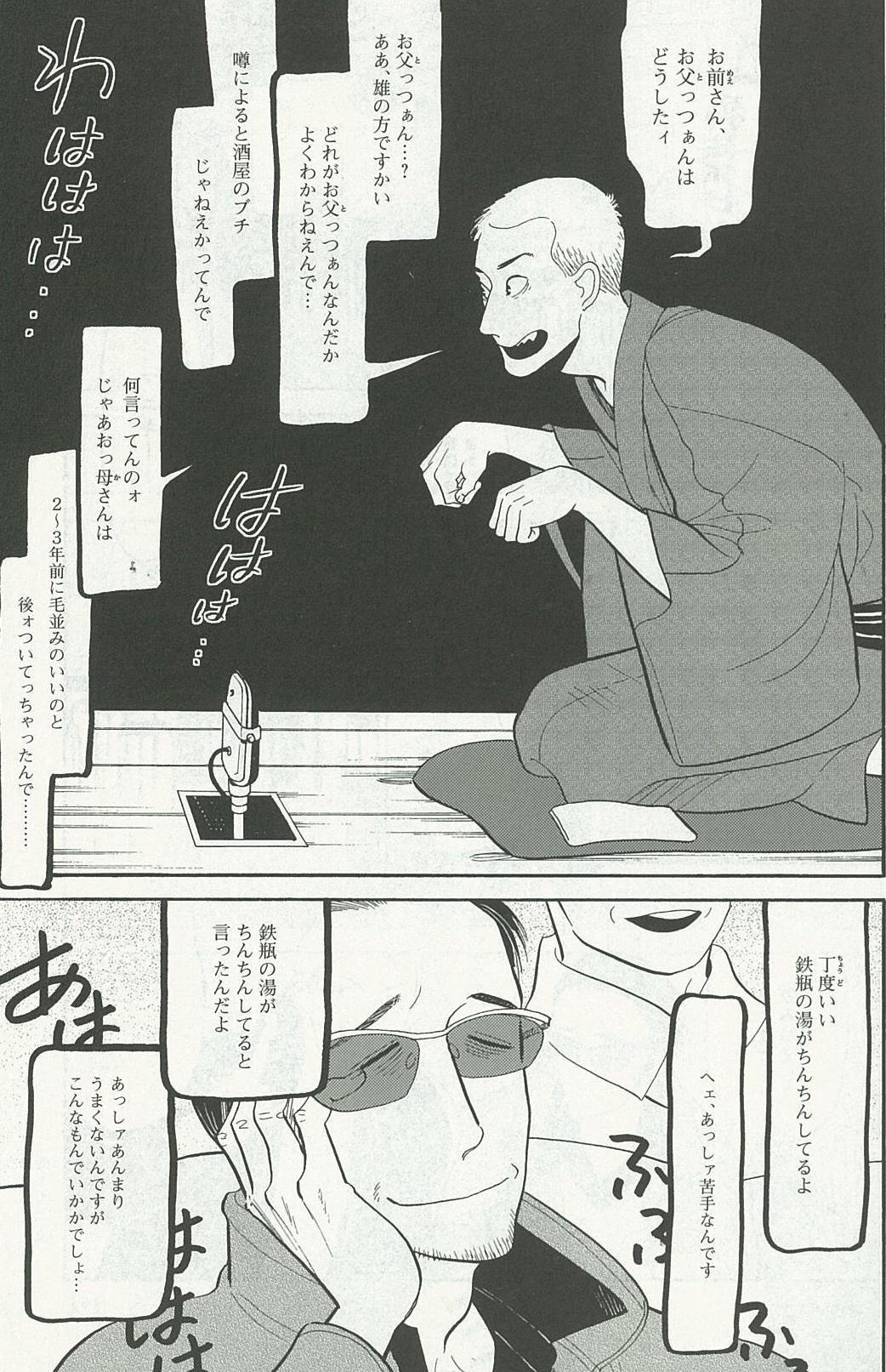 「昭和元禄落語心中」雲田はるこ
