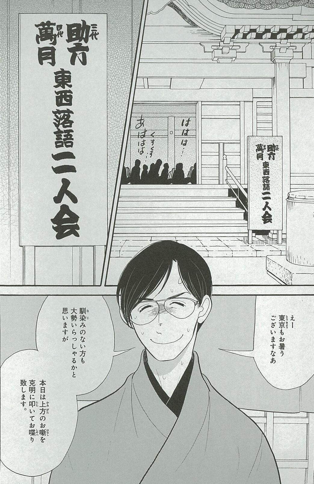 昭和元禄落語心中の画像 p1_38